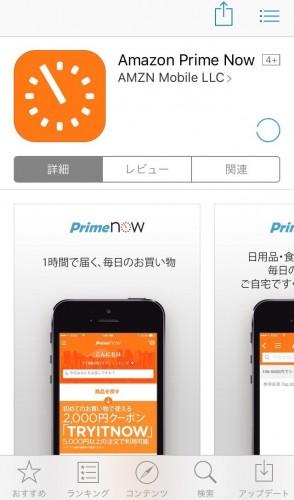 primenowアプリ