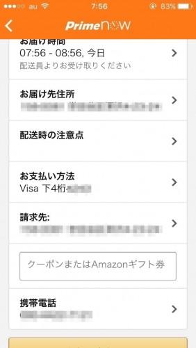 商品購入の確認画面