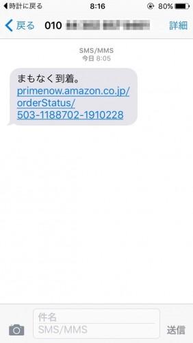 配送予定のメール