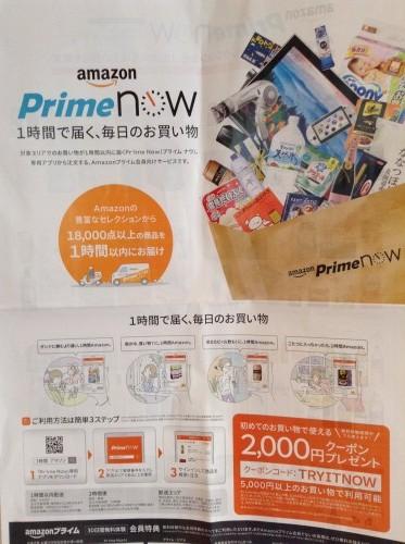 Amazon折り込み広告