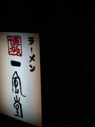 一風堂駒沢公園店