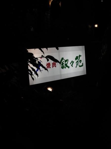 叙々苑駒沢店