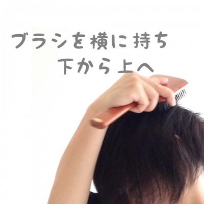 下から上へ髪をブラッシング