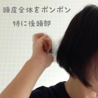 頭皮全体をポンポン