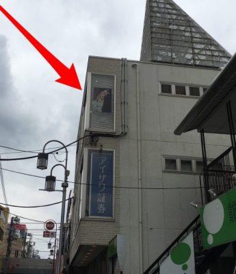 ビル3階のネイルサロン