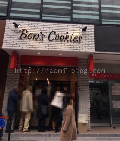 ベンズクッキー自由が丘正面