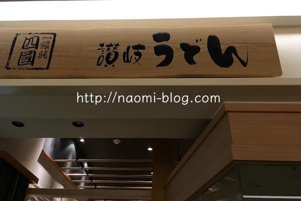 饂飩四國札幌ステラプレイス店