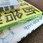 断捨離の本