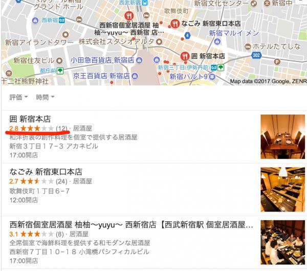 新宿 居酒屋 検索
